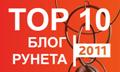 Конкурс БЛОГ РУНЕТА 2011
