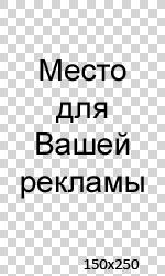 banner_reklama_150x250