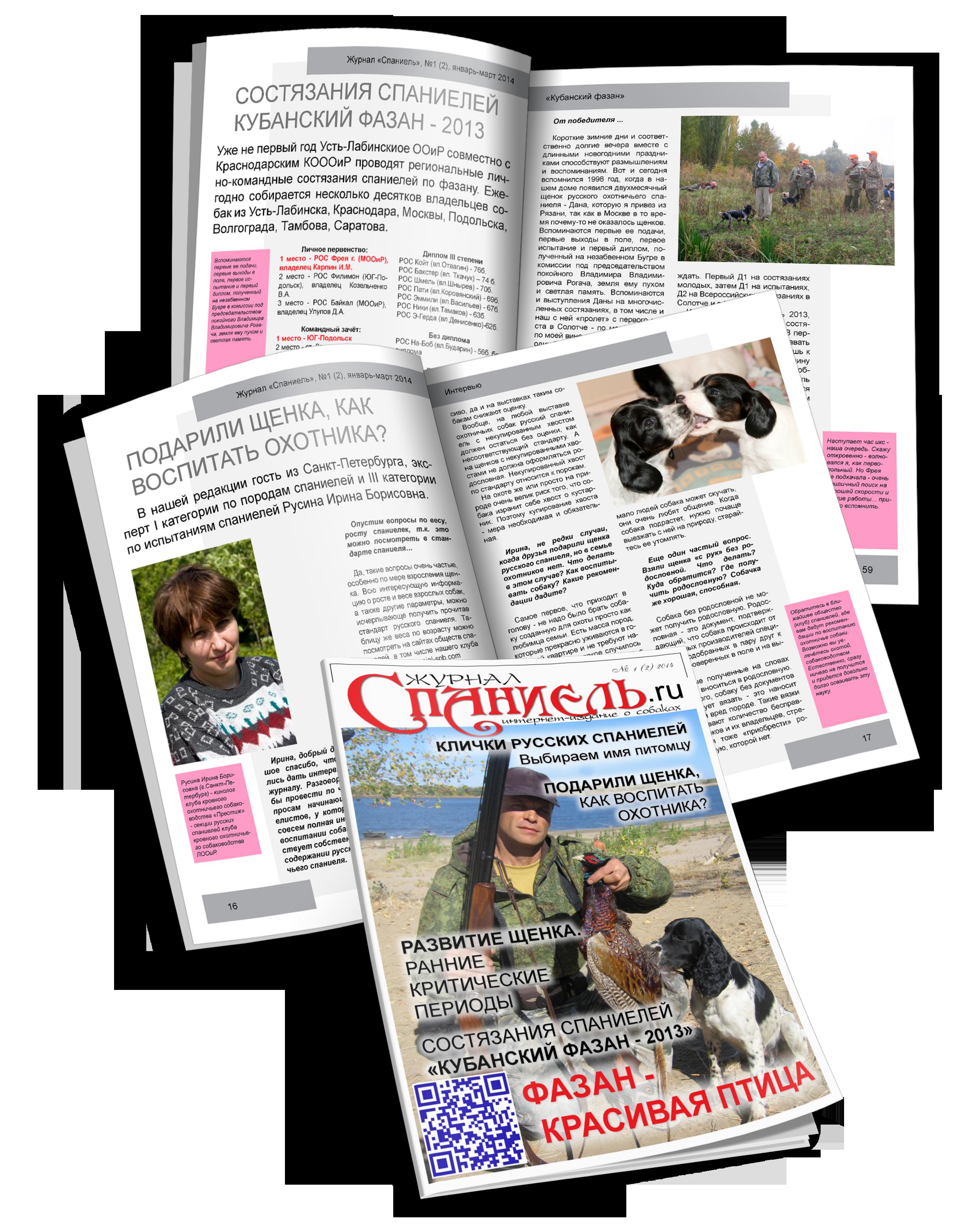 Журнал «Спаниель» №1(2) (2014)