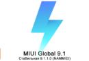 Новые функции MIUI 9 уже в телефоне
