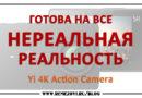 На что готова Xiaomi Yi 4K Action Camera?
