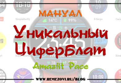 WatchFace для Amazfit Pace
