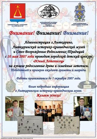 Плакат о детском городском конкурсе
