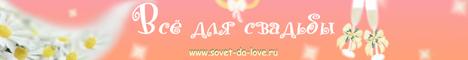 Совет, да любовь