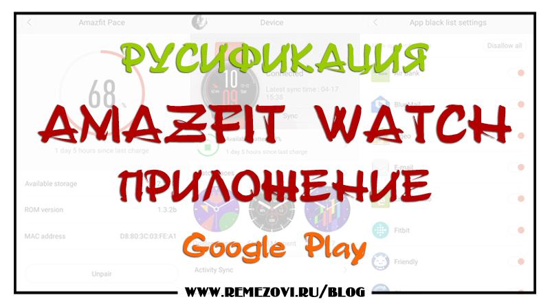 Amazfit Watch на русском языке