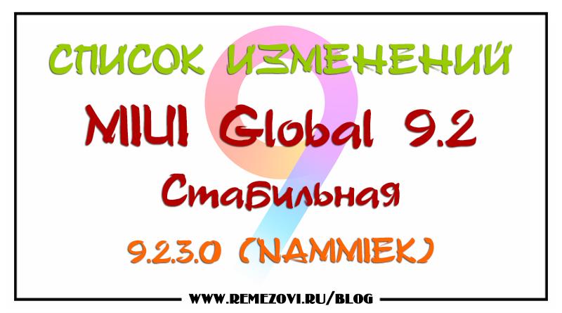 MIUI Global 9.2 Стабильная 9.2.3.0 (NAMMIEK)