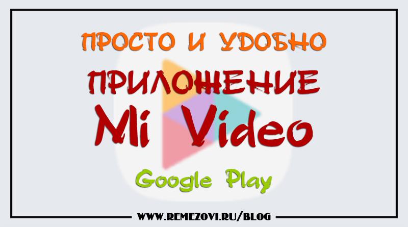Приложение Mi Видео (Mi Video)