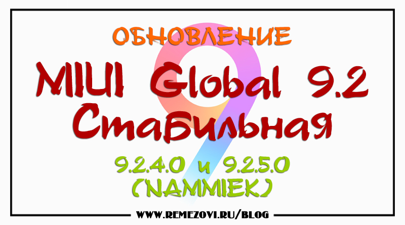 MIUI Global 9.2.4.0 и 9.2.5.0 (NAMMIEK)