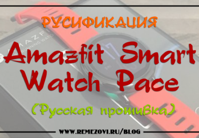 Русская прошивка для Amazfit Watch Pace